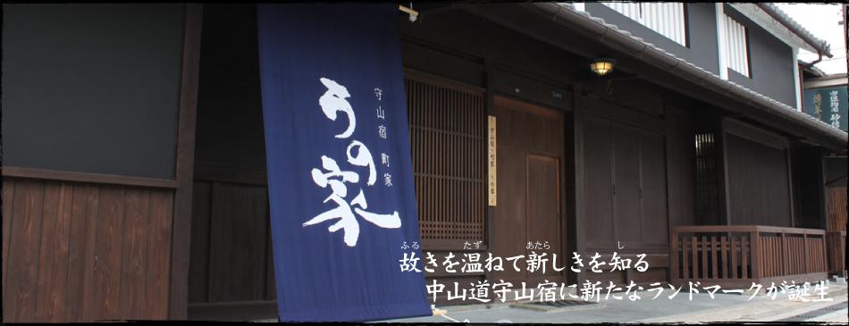 守山宿 町屋「うの家」