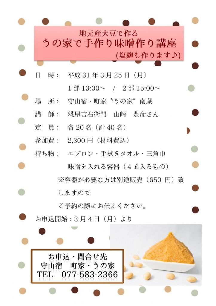 2.うの家で手作り味噌講座チラシ_pages-to-jpg-0001