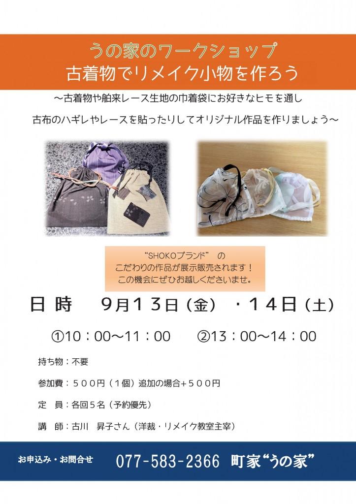 SHOKOブランドワークショップ&作品即売会