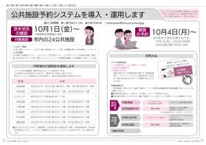 【9月15日号】公共施設予約システム